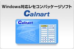 Windows�Ή����Z�R���p�b�P�[�W�\�t�gCalnart